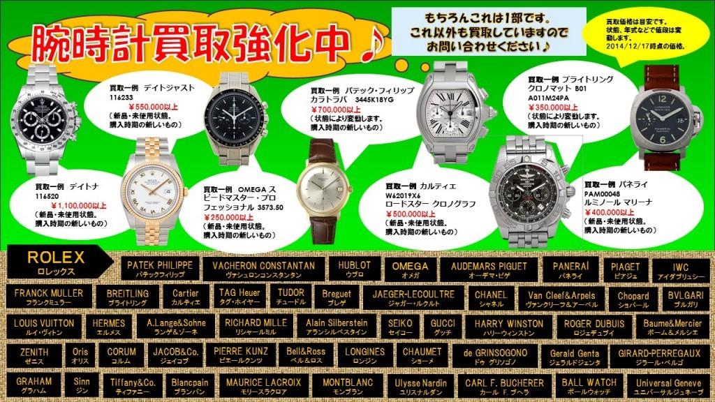 HP画像集時計